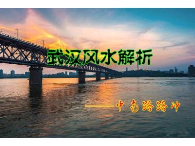 武汉风水——中南路的路冲