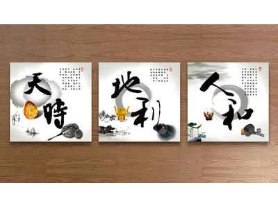 【宋香港】论天时、地利、人和的重要性