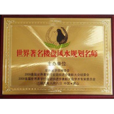 武汉风水师丁峰获风水规划师、园林风水规划师
