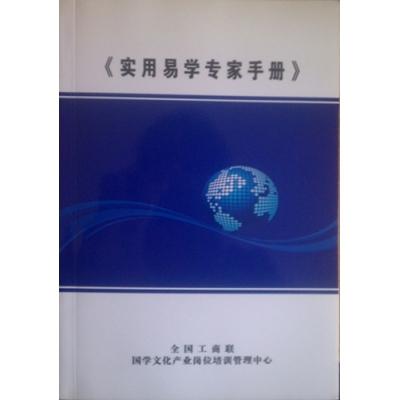 明易堂风水师丁峰入选《实用易学专家手册》
