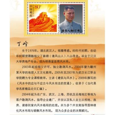 明易堂风水师丁峰的纪念邮册发表