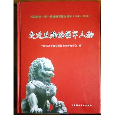 风水师丁峰收录于《走近丝路的领军人物》(中科协出版)