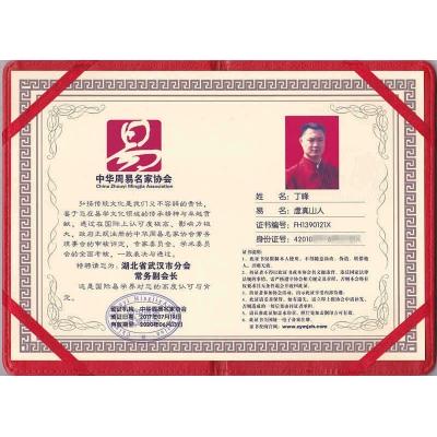丁峰老师获中华周易名家协会武汉分会常务副会长