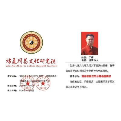 丁峰老师获诸夏周易文化研究院武汉研究院名誉院长