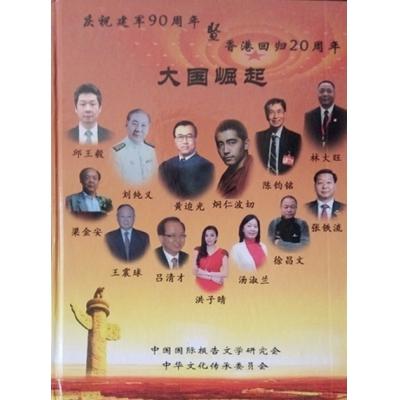 风水老师丁峰收录于《大国崛起》文献