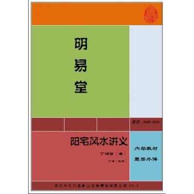 明易堂风水世家《阳宅执业班》课程内容(第一期)