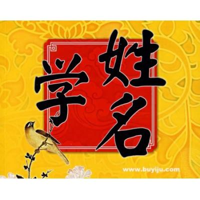 【宋香港】姓名是陪伴个人终生的符号与标识