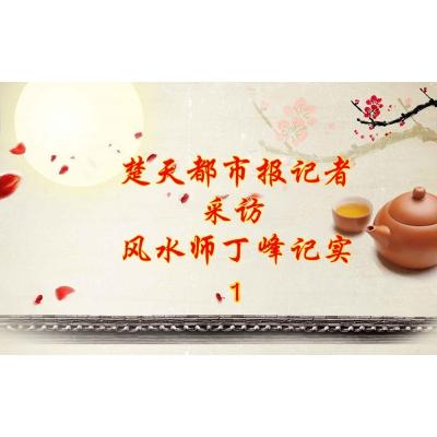楚天都市报记者采访武汉风水师丁峰1