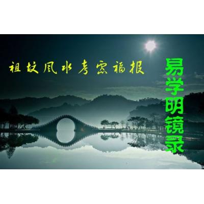 祖坟风水选地要考虑福报27