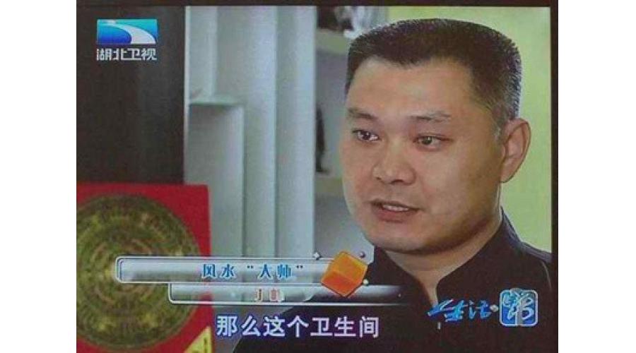 武汉风水师丁峰做客湖北卫视,讲析居家风水禁忌
