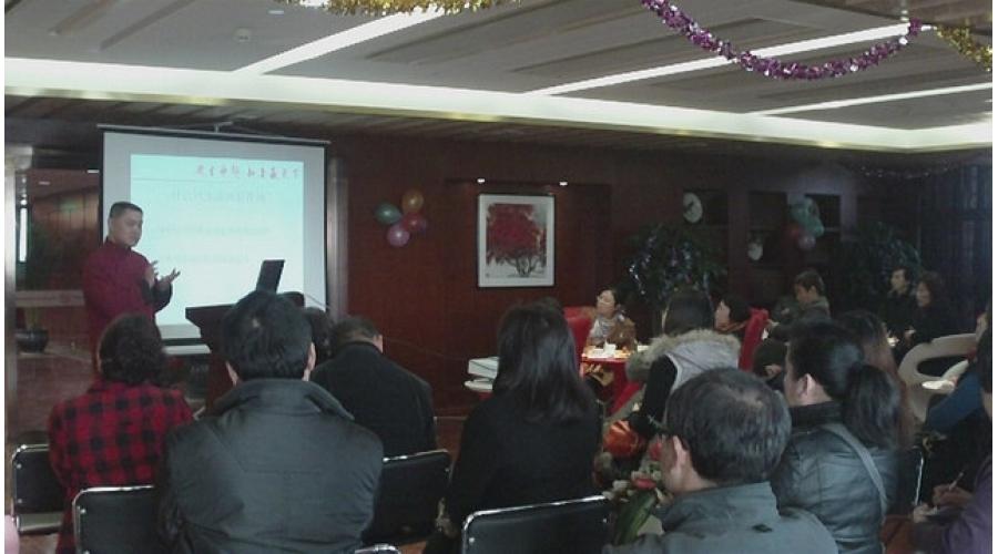 武汉风水师丁峰在工商银行湖北支行做风水讲座