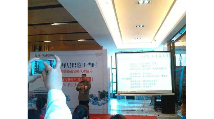 武汉风水师丁峰在东湖复地做风水讲座