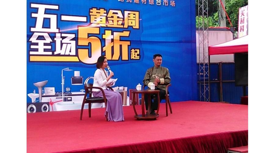 武汉风水师丁峰到青山钢谷建材市场风水讲座